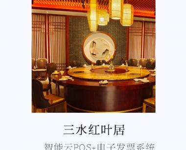 中式餐饮行业
