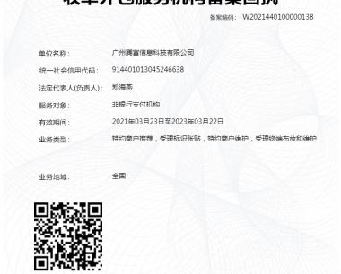 喜讯!腾富成功通过中国支付清算协会收单外包服务机构备案