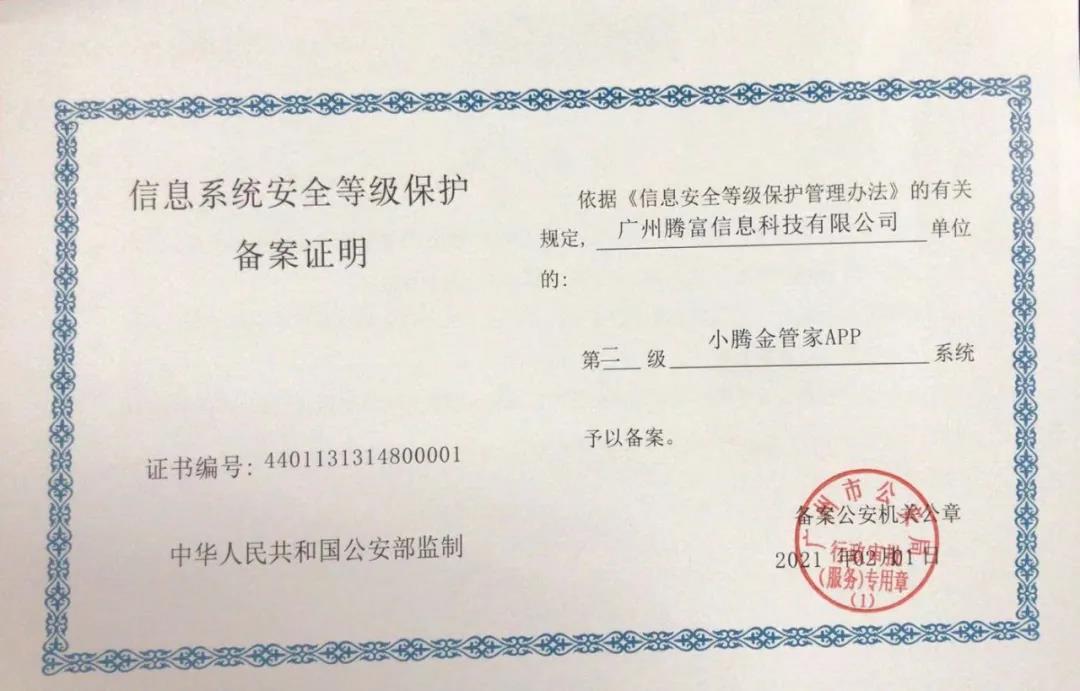 小腾通过等保测评,信息安全获国家权威认证